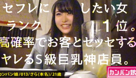 【ヤリたい店員No. 1】お客とやっちゃうカンバン娘013がシリーズ最高級にエロい