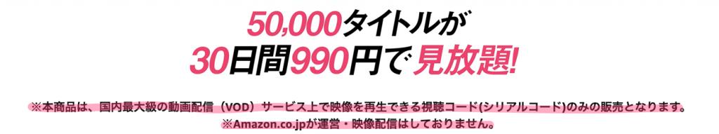 amazon-H-NEXT_注釈