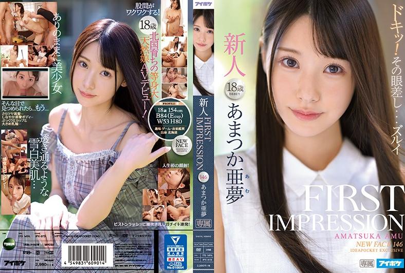 FIRST IMPRESSION 146 あまつか亜夢_デビューAV