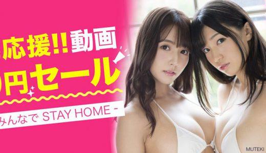 【2021年1月】FANZA在宅応援10円セールのAV一覧とおすすめを紹介!